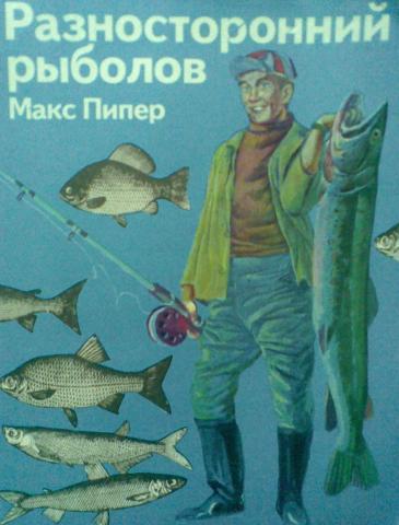 транспорт рыболова на