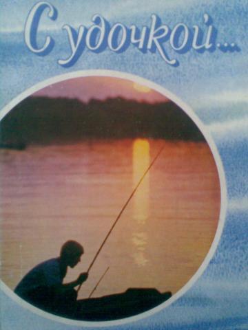 книга все о удилищах