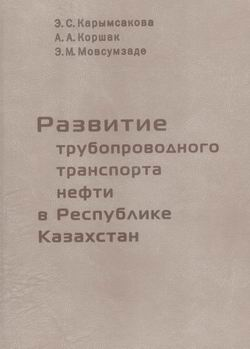 Карымсакова, эс: развитие трубопроводного транспорта нефти в республике казахстан