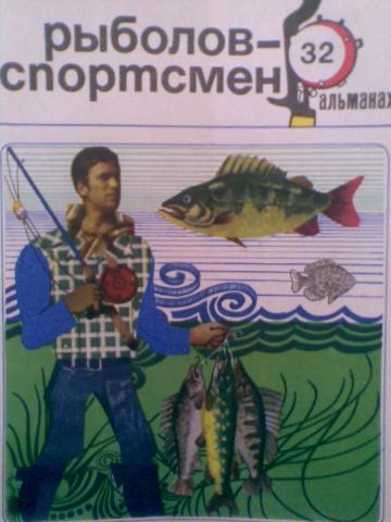 альманахи рыболов спортсмен