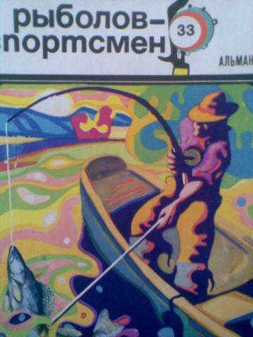 книга рыболов спортсмен