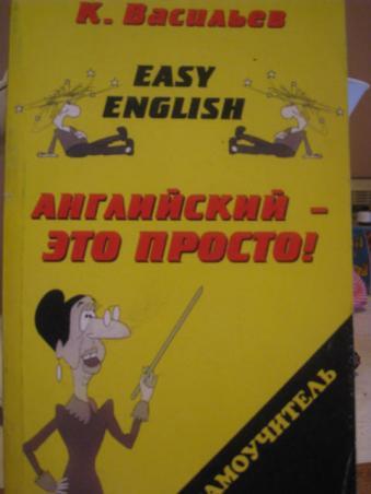Соболевская эс (ред) самоучитель английского языка + словарь title