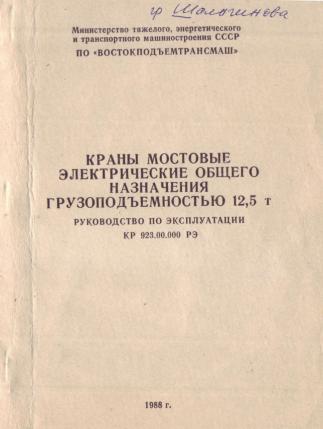 Должностная Инструкция Машиниста Гусеничный Крана Рдк.Doc