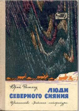 Книга юрий рытхэу люди северного сияния