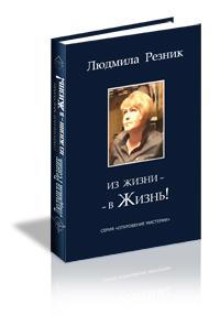 Людмила резник книга из жизни - в жизнь