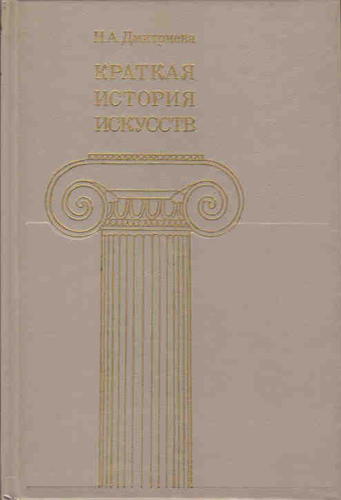 Дмитриева краткая история искусств скачать.