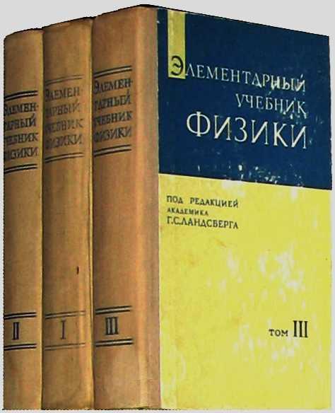 Ландсберг г. С. Купить книги автора или заказать по почте.