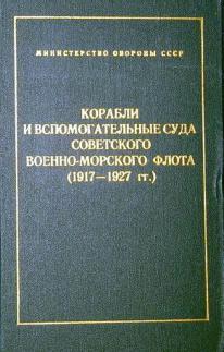 морские ледоколы и буксирные суда справочник 1969
