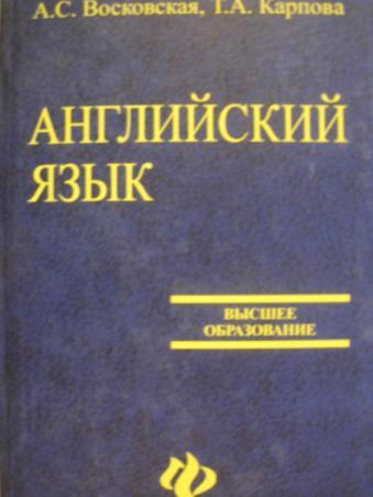 Английский язык а.с.восковская т.а.карпова решебник