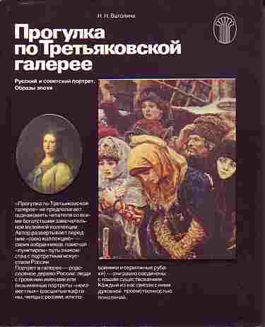 Ватолина, Н.Н.: Прогулка по Третьяковской галерее. Русский и советский портрет. Образы эпохи