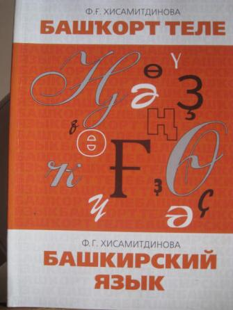 Решебник По Башкирскому Языку 10