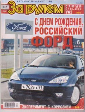 За рулем журнал ремонт