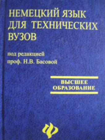 Учебник Немецкого Языка Для Технических Вузов Басовой Н.в