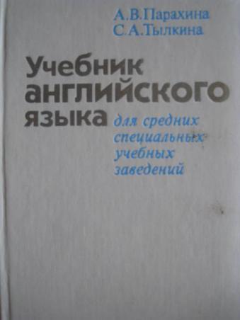 учебник английского языка для
