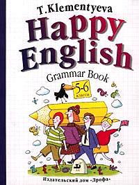Учебник Клементьева Счастливый Английский 5-6 Классы 1993Г