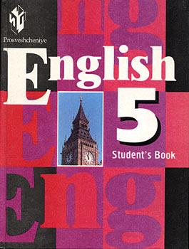 английский язык пятый класс учебник автор кузовлев