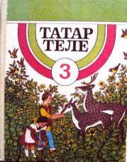 татар теле 5 класс решебник хасаншина
