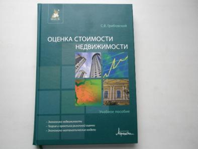 Отчет об оценке коммерческого объекта для залога отчет об оценке коммерческого объекта