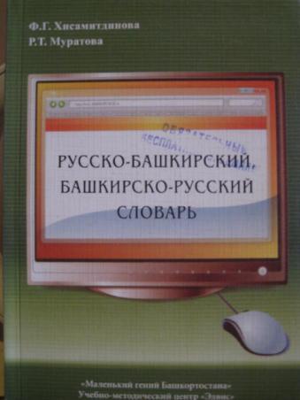 Русско - башкирский и башкирско - русский словарь