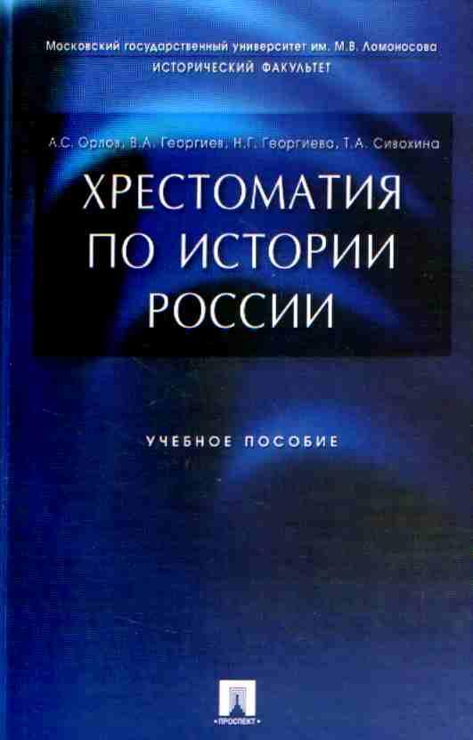 Хрестоматия по истории России.