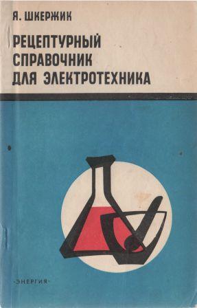 Шкержик, Я.: Рецептурный