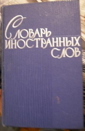 Ред петров, фн: словарь иностранных слов