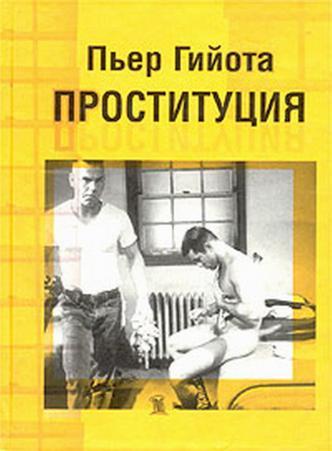 prostitutsiya-v-tuve