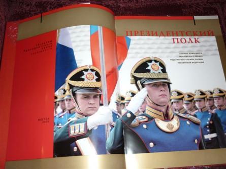 Поздравление с днем президентского полка 11