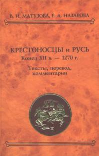 Матузова В.И., Назарова Е.Л. Крестоносцы и Русь