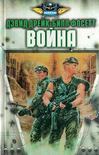 Books.wapos.ru. Игра: Форсаж 5 по к/ф. Аннотация Боевой Флот Альянса