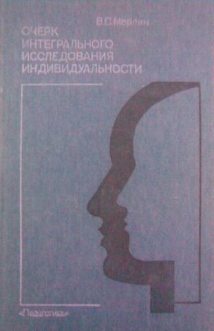 Мерлин, В.С.: Очерк интегрального исследования индивидуальности.