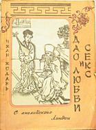 Книга жолань чжан «дао любви»