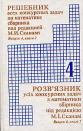 решебник по математике сборник задач рудник