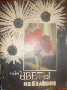 Книга цветы на балконе р хен - купить на ozon ru книгу