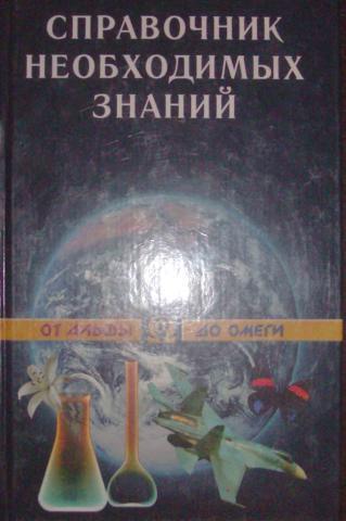 Кондрашов справочник необходимых знаний