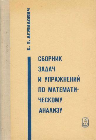 Демидович Б.П. Сборник задач…