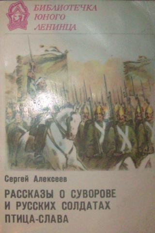Эта книга рассказывает о великих русских полководцах александре ивановиче суворове и михаиле илларионовиче кутузове и