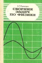 физика решебник рымкевич а п рымкевич п а рымкевич