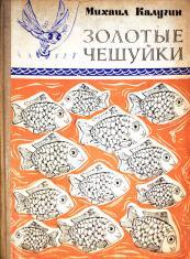 михаил калугин рыбацкое счастье