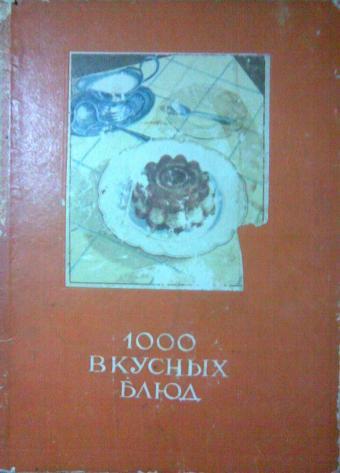девушка красных 1000 вкусных блюд 1959 купить на алибе около метро