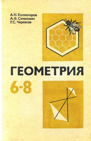 Геометрия Колмогоров Решебник