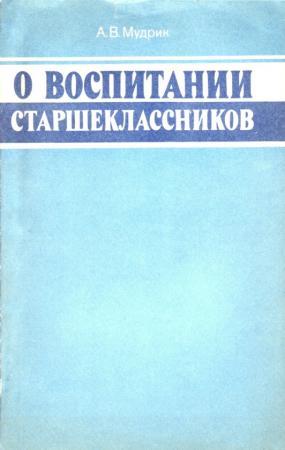 Книга мудрик