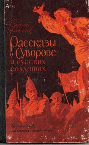 Суворов, сп алексеев