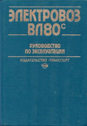 Название книги: Электровоз