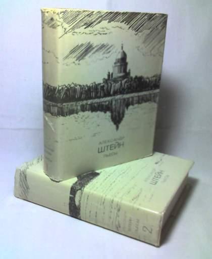Пьесы. В 2 томах] Штейн, А.П.