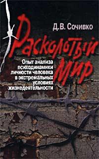 Сочивко Д.В. Цены на книгу Сочивко Д.В. Расколотый мир. Опыт анализа