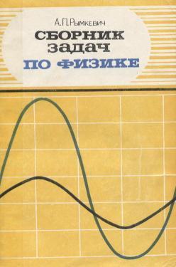 физике рымкевич цвета задачник по желтого