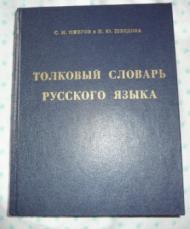 Ожегов с.и.толковый словарь русского языка