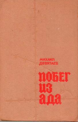 Побег из ада - Девятаев Михаил Петрович - Libros.am