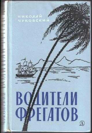 водители фрегатов книга